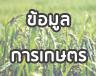 มติคณะรัฐมนตรีด้านการเกษตร