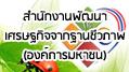 สำนักงานพัฒนาเศรษฐกิจจากฐานชีวภาพ (องค์การมหาชน)