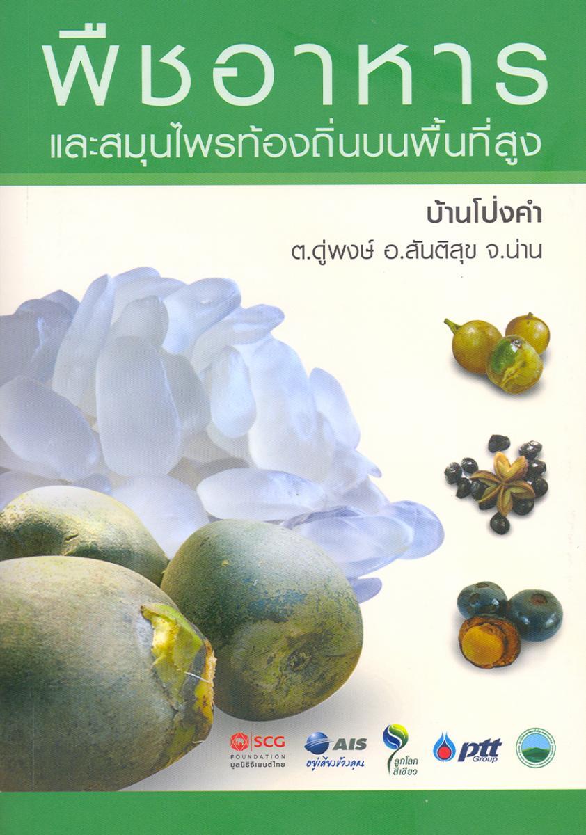 หนังสือ พืชอาหารและสมุนไพรท้องถิ่นบนพื้นที่สูง ชุดที่ 2