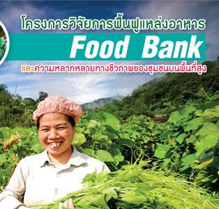 โครงการวิจัยการฟื้นฟูแหล่งอาหาร Food Bank