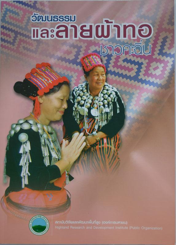 หนังสือวัฒนธรรมและลายผ้าทอชาวคะฉิ่น