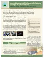 20. โครงการพัฒนาระบบการผลิตพลังงานทางเลือกที่เหมาะสมบนพื้นที่สูง : กรณีศึกษาก๊าซชีวภาพ