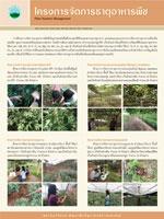 4. โครงการจัดการธาตุอาหารพืช